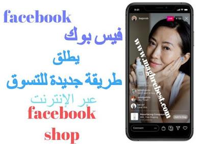 فيس بوك يطلق طريقة جديدة للتسوق عبر الإنترنت | facebook shop