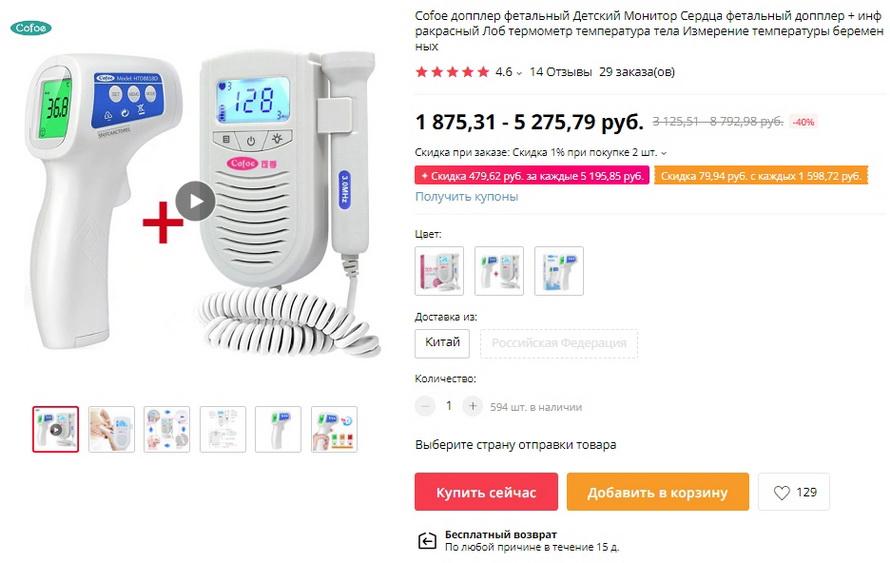 Cofoe допплер фетальный Детский Монитор Сердца фетальный допплер + инфракрасный Лоб термометр температура тела Измерение температуры беременных