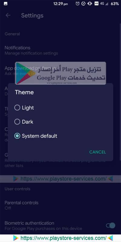 طريقة تمكين الوضع المظلم في متجر جوجل بلاي