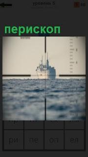 В перископ хорошо видно судно на воде. Перекрестие точно по центру корабля установлено