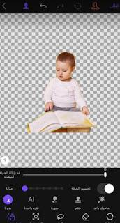 تحميل برنامج إزالة الخلفية من الصورة للكمبيوتر و الاندرويد و الايفون