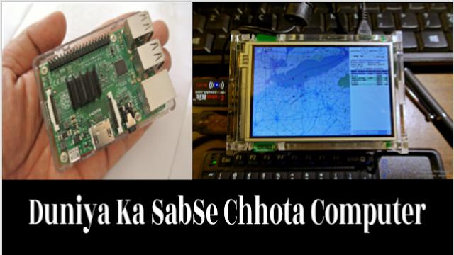 Raspberry Pi Kya Hai ? Duniya Ka Sabse Chhota Computer Computer