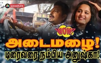 Heavy Rain! Anushka Who Trusted The Driver – Valai Pechu