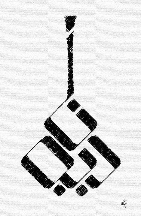 Arabic Calligraphy For You: Nadia (name)