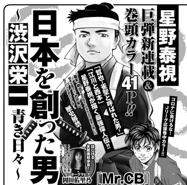 Nihon o Tsukutta Otoko ~ Shibusawa Eiichi Aoki Hibi ~
