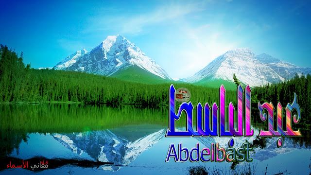 معنى اسم عبدالباسط وصفات حامل هذا الاسم Abdelbast