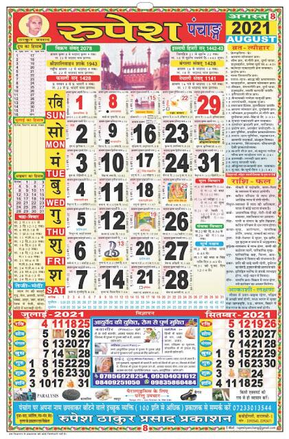 August 2021 - Rupesh Thakur Prasad Calendar