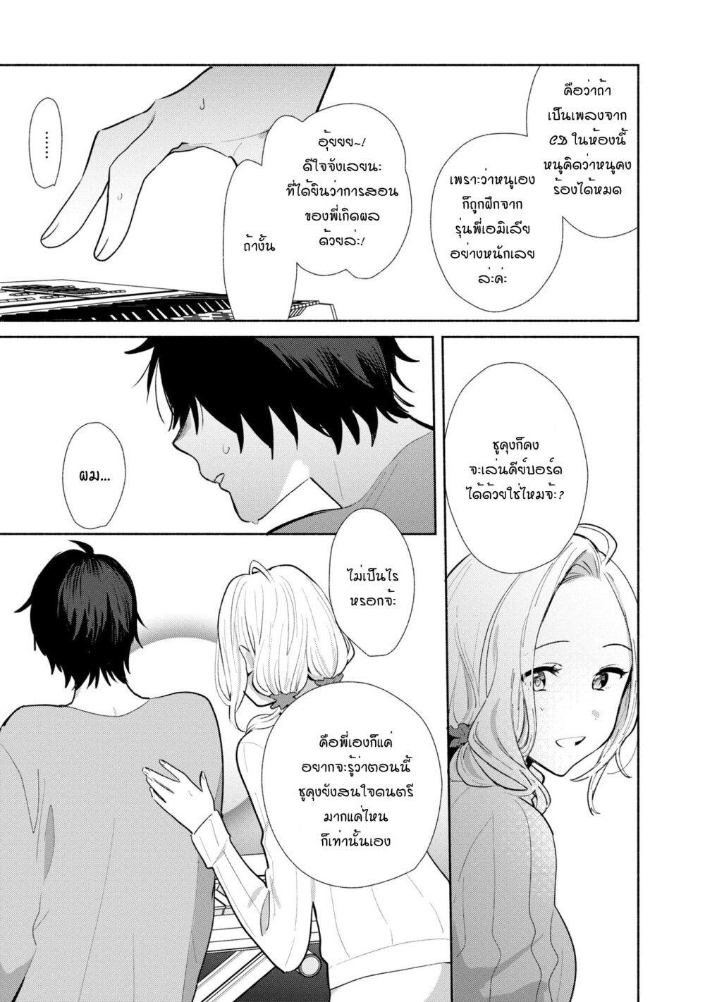 อ่านการ์ตูน Tell Me How to Forget About You ตอนที่ 5 หน้าที่ 12