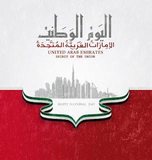 صور اليوم الوطنى الاماراتى 2021