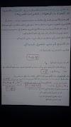 ملخص جميع دروس الكيمياء  BAC 2020