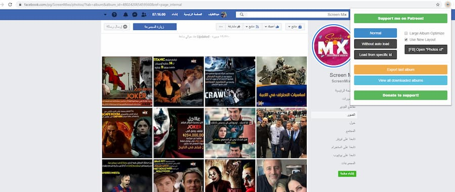تحميل الصور من الفيس بوك و البوم وفيديوهات بطرق سهلة و بدون اي برامج