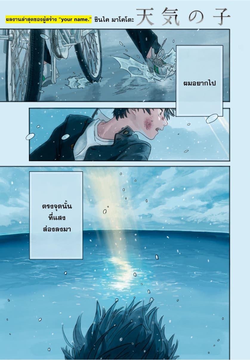 อ่านการ์ตูน Tenki no Ko ตอนที่ 1 หน้าที่ 2
