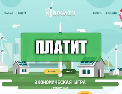 Скриншоты выплат с игры windgain.pro