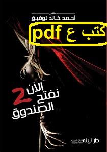 تحميل كتاب الان نفتح الصندوق الجزء الثانى 2 pdf أحمد خالد توفيق