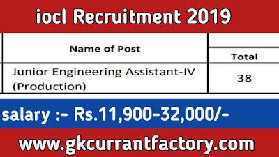 IOCL Junior engineer Assistant Recruitment, IOCL recruitment 2019