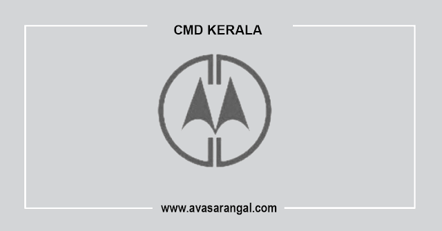 CMD Recruitment 2020│Manager, Management Trainee, and Driver Vacancies.