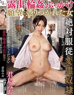 GVH-057 ExposureRingA Woman Possessed By A Bukkake Desire Mio Kimishima