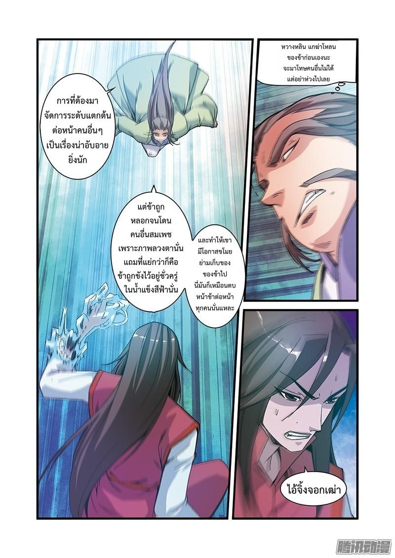 อ่านการ์ตูน Xian Ni 55 ภาพที่ 3