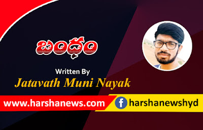 బంధం_harshanews.com
