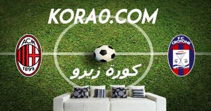 مشاهدة مباراة ميلان و كروتوني بث مباشر اليوم 27-9-2020 الدوري الإيطالي