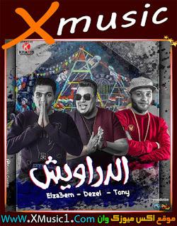 مهرجان الدراويش لـ التونى و الديزل ومحمد الزعيم Aldrawesh 2017