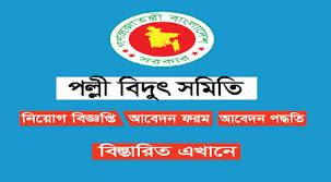 বাংলাদেশ পল্লী বিদ্যুৎ নিয়োগ ২০২১ - পল্লী বিদ্যুৎ নিয়োগ বিজ্ঞপ্তি 2021 - Palli Bidyut Job Circular 2021