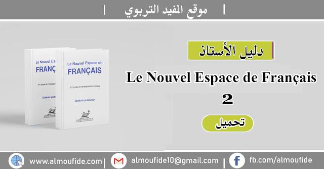 دليل الأستاذ Le Nouvel Espace en Français المستوى الثاني