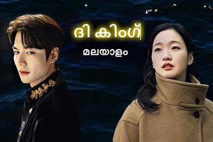 The King: Eternal Monarch Malayalam Subtitle (Deo King: Youngwonui Gunjoo / 더 킹: 영원 의 군주) Imdb