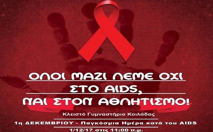 Εκδήλωση για την Παγκόσμια Ημέρα κατά του AIDS αύριο στις Σέρρες