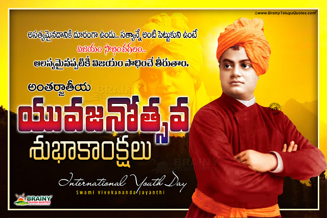 Vivekananda Jayanthi Greetings, International Youth Day Greetings Wallpapers