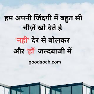 suvichar hindi mein