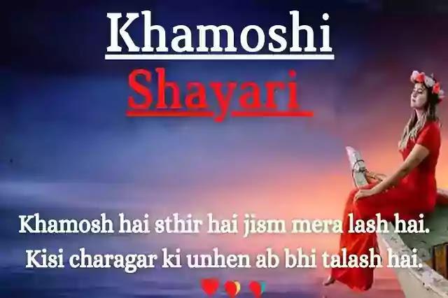 Khamoshi Shayari, Status, Quotes | Khamoshi Shayari Hindi | Udas Zindagi Shayari.