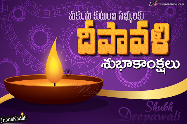 Happy Deepavali Online Telugu Greetings, best Quotes about deepavali in Telugu