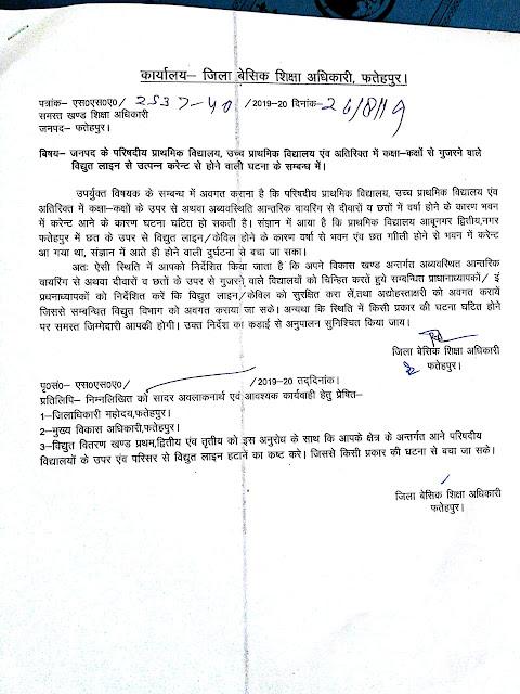 Fatehpur basic shiksha news - सरकारी स्कूलों के ऊपर से गुजरी हाईटेंशन तार की सूचना विषयक आदेश जारी