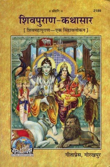 शिव पुराण संस्कृत गीता प्रेस गोरखपुर pdf download