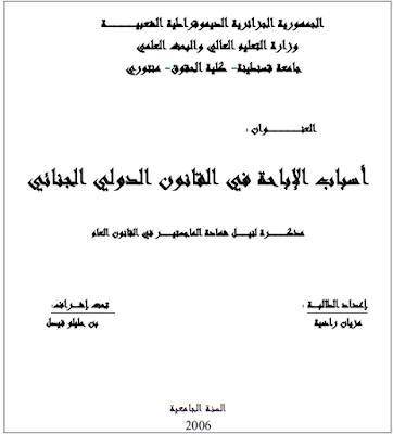 مذكرة ماجستير : أسباب الإباحة في القانون الدولي الجنائي PDF
