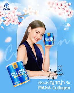 โตสวนกระแส แบรนด์ออนไลน์ MANA คว้า ญาญ่า เจ้าแม่พรีเซ็นเตอร์เมืองไทย ถือสินค้าใหม่ ตั้งเป้าอันดับ 1 ครองใจคนไทยทั้งประเทศ