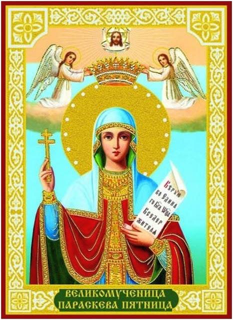 Святая великомученица Праскева Пятница
