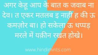 New Bhojpuri Attitude Status नया भोजपुरी ऐटिटूड स्टेटस।