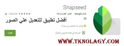 تطبيق snapseed أفضل تطبيق من جوجل للتعديل علي الصور باحترافيه