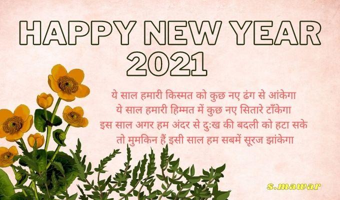 Nav Varsh 2021 Status in Hindi | नए वर्ष के स्टेटस हिंदी में