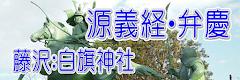 義経と弁慶の銅像