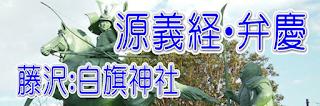 源義経・弁慶~藤沢:白旗神社~