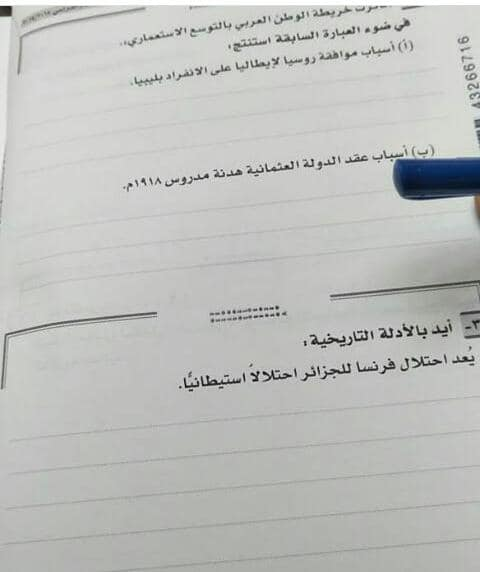 امتحان التاريخ للثانوية العامة 2019  3