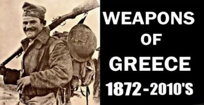 Όπλα ελληνικής κατασκευής από το 1872 έως το 2010 (video)