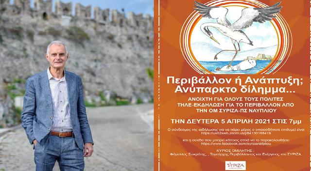 Τοποθέτηση του Γ. Γκιόλα στην εκδηλωση του ΣΥΡΙΖΑ για το περιβάλλον της Αργολίδας (βίντεο)