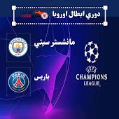 تقرير مباراة باريس سان جيرمان ومانشستر سيتي في دوري أبطال أوروبا