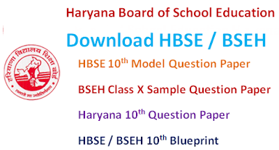 HBSE / BSEH 10th (X)  Model Question Paper 2017 Blueprint