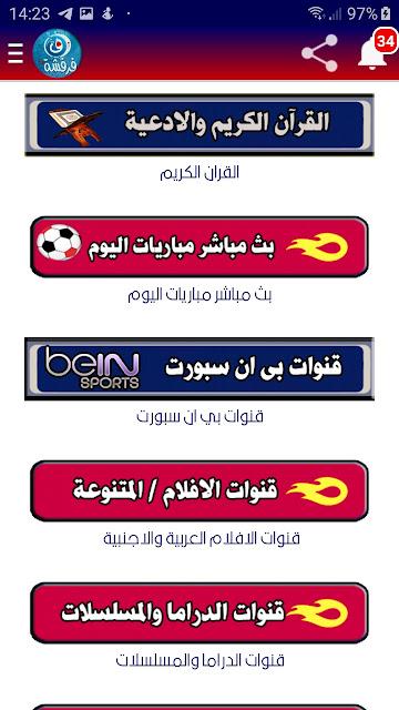 تحميل تطبيق فرفشة tv لمشاهدة القنوات المشفرة العربية و الافلام بكل الجودات farfacha tv