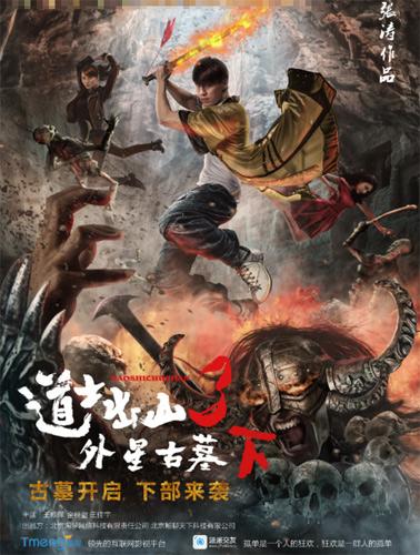 [Free] Truyện audio linh dị, huyền huyễn: Mao Sơn Tróc Quỷ Nhân - Thanh Từ (Trọn bộ 02 phần)